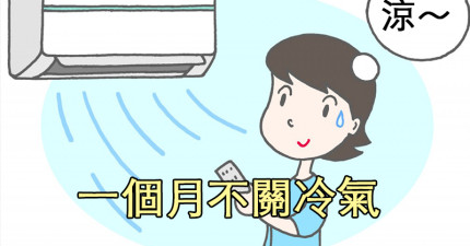 這位日本網友「連續一整個月」不關冷氣收到電費帳單後最神奇的事情就發生了!