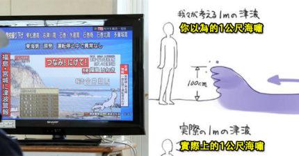 日本緊張警告「1公尺海嘯來了」被網嘲笑 看完影片才知「一點都不好笑」:100%致死