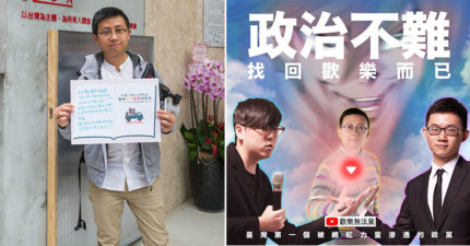 網紅議員呱吉組黨!臉書宣布「歡樂無法黨」已向內政部申請 報名連結一秒額滿