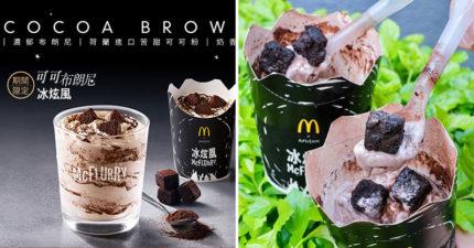 睽違2年回歸!麥當勞推出「可可布朗尼冰炫風」苦甜滋味超迷人