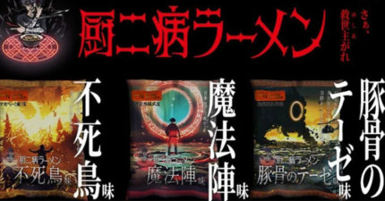 日本「中二病泡麵」教你怎麼當救世主:先煮聖水「把麵條生祭」