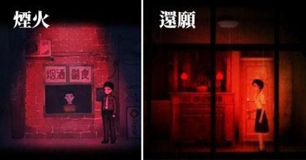 中國遊戲爆抄襲《返校》「連標語都抄」!網酸:若講「事實」就支持