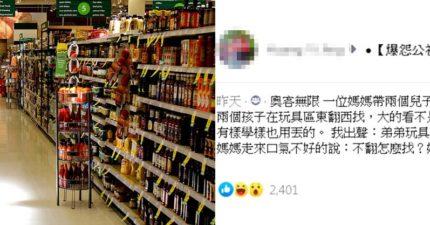 小孩摔玩具媽媽怒嗆「壞了我買」 店員「高水準服務」網讚爆!