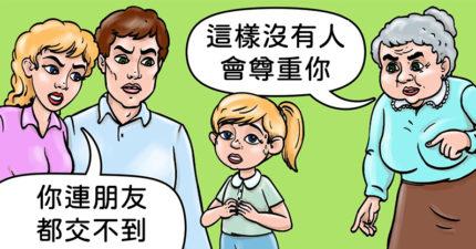 小孩總是很自卑?7個幫孩子「恢復自信心」的秘訣 「讚錯方向」要小心