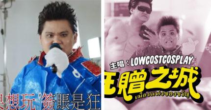 低成本Cosplay大神推「中文單曲」?一開口「標準發音」唱功也超狂!