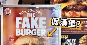 漢堡王推出新品「假漢堡」 超美味內餡根本「天堂餐點」!