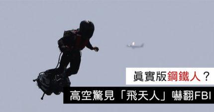 華航機組高空驚見「鋼鐵人」跟飛機賽跑 FBI呼籲:勿知情不報!