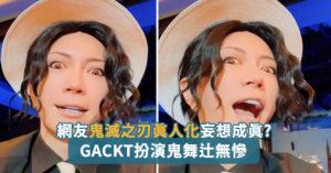 影/網首推GACKT演真人化《鬼滅之刃》無慘 現在他真的照做了!