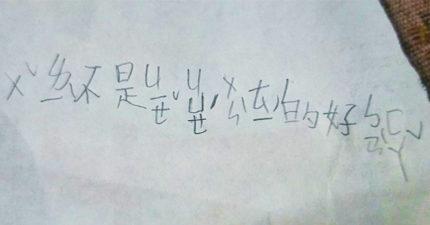兒子考試太低分!「求生紙條」媽無奈:將來是談判專家