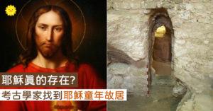 耶穌真的存在?考古學家發現「童年老家」 1世紀建築跟「器皿」成關鍵證據