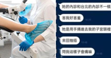 看婦科內診「手捅進、來回插」她崩潰 過來人打臉:沒常識