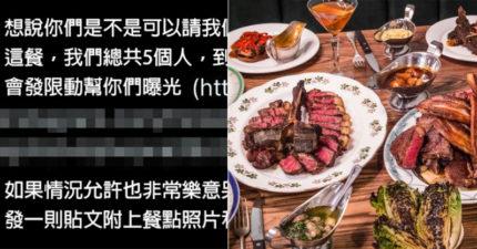 「IG幫你曝光...」想吃霸王餐 店家一招「洗臉網紅」:歪風該停了